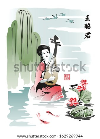 A young girl on the shore of the pond in a national costume with a pipa in her hands. Hieroglyphs - Wang Zhao Jun. Printing - The Legend of Beauty. Vector illustration in sumi-e style.