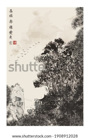 Chinese landscape with mountain and clouds in the style of old chinese painting - vector illustration Meaning of the chinese characters from the top to the bottom: happiness, luck, longevity, wealth,