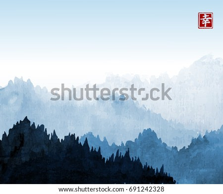 Blue sky and mountains with forest trees in fog. Contains hieroglyph - happiness.Traditional oriental ink painting sumi-e, u-sin, go-hua.