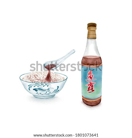 Watercolor Illustration of Chinese Cuisine - Steamed rice stirred and mixed with fish sauce in a bowl, a bottle of fish sauce next to it. English translation for two characters: fish and sauce.  鱼露拌饭