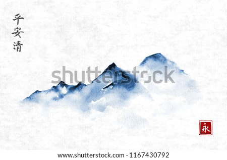 Blue mountains in fog hand drawn with ink in minimalist style on rice paper background. Traditional oriental ink painting sumi-e, u-sin, go-hua. Hieroglyphs - eternity, spirit, peace, clarity
